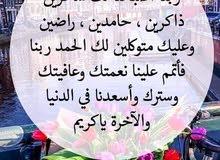 سوداني ابحث عن عمل في الشرقيه