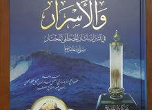 أجمل كتاب عن الرسول والآثار النبوية