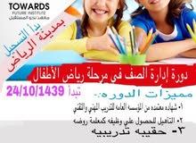 دورة اعداد معلمة رياض اطفال