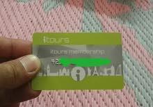 بطاقة سفر حول العالم