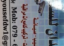عمان بيادر وادي السير الحمدان للستالايت وكميرات المراقبه