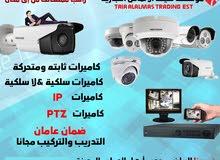 » كاميرات مراقبة هيك فيجن للمحلات و المنازل