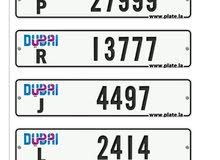 رقم مميز للبيع  Vip plates for sale Dubai