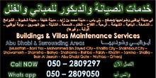 خدمات الصيانة العامة والديكورات General Maintenance & Decorations Services