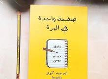 بيع كتب تنمية بشريه والذات باسعار مناسبه