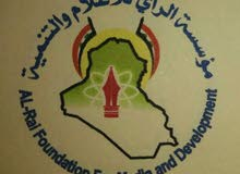بشرى  ساره  تعلن مؤسسه الاي للاعلام والتنميه عن فتح باب التسجيل للدوره الصحفيه و