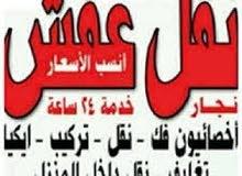 نقل عفش واثاث داخل وخارج الرياض
