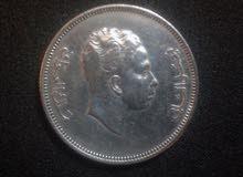 درهم 50 فلس ملكية 1955 الملك فيصل الثاني