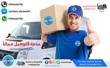 خدمة التوصيل المجانية داخل عمان والزرقاء