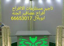 أفراح عصافير الجنه 6665017