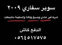 مطلوب فتك سوبر سفاري 2009 قير عادي اصل وشد بلد دفع ماش