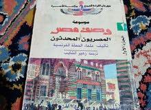 موسوعه وصف مصر تأليف علماء الحمله الفرنسيه