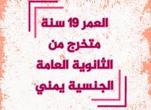 ابحث عن وظيفة في مدينة الرياض