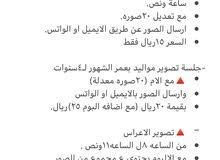 عروض تصوير ب اسعار مغرية