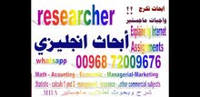 عمل جميع الاسايمنتات والكليات والبحوث للتواصل واتس 0096872009676