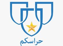 مطلوب ضباط أمن request security guards