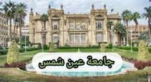 تقديم للجامعات للدراسة بمصر