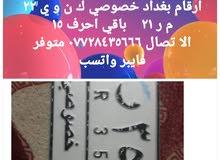 السلام عليكم مطلوب ارقام بغداد خصوصي ك ن و ي 22 م ر 21
