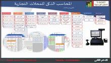 برنامج المحاسب الذكى للمحلات التجارية الاصدار الجديد 2020