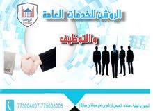 توفير عمالة وموظفين يمنيين و أجانب