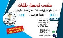 خدمات توصيل (اتصل اطلب توصلك)