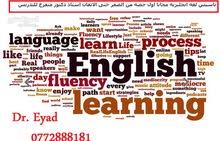 تاسيس لغه انجليزية لكافه المراحل / حصه تقييم  مجانا ، استاذ دكتور متفرغ للتدريس