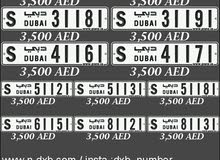 ارقام دبي كود S