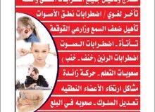اخصائية / أخصائي سمع ونطق لمركز نطق في عمان