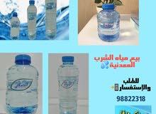 بيع ونقل مياه الشرب