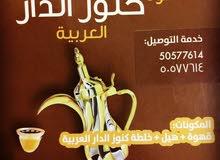قهوة كنوزالدار العربيه
