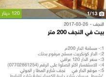 الدار للبيع 200م في النجف