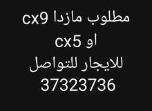 مطلوب مازدا cx9 او cx5 للايجار للتواصل 37323736