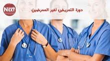دورة التمريض العام