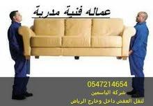 شركه نقل عفش داخل وخارج الرياض
