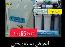 بيع أجهزة ومعدات تنقية المياه