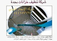 شركه الإنجاز الدولي بجده لتنظيف وتعقيم وعزل جميع أنواع الخزانات