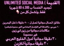 رقم مميز من زين مع خدمة التواصل الاجتماعي الغير محدود القديمة !