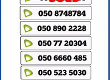 050 Wasel Etisalat number for sale