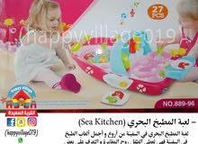 العاب المطبخ للاطفال