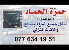 نقل اثاث منزلي 0776341951