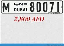 رقم دبي كود M