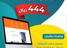 تصميم مواقع ومتاجر الكترونية متعددة