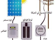 أنظمة طاقة شمسية