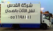 شركة القدس لنقل الاثاث بالضمان وخصم 30%