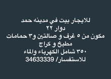 للايجار بيت في مدينة حمد دوار 22