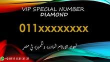 اقوي واميز رقم في مصر فرصه نادره لن تتكرر رقم ثماني