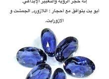 حجر الايولايت