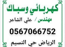 مهندس/ علي الشاعر 00 فني كهربائي وسباك منازل 00 الرياض حي النسيم