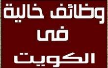 وظائف خاليه بالكويت