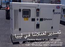 50KVA Perkins Made in UK Generators - مولدات کهربایه برکینز اصلی